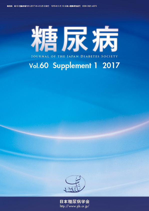 糖尿病Vol.60 Supple 1
