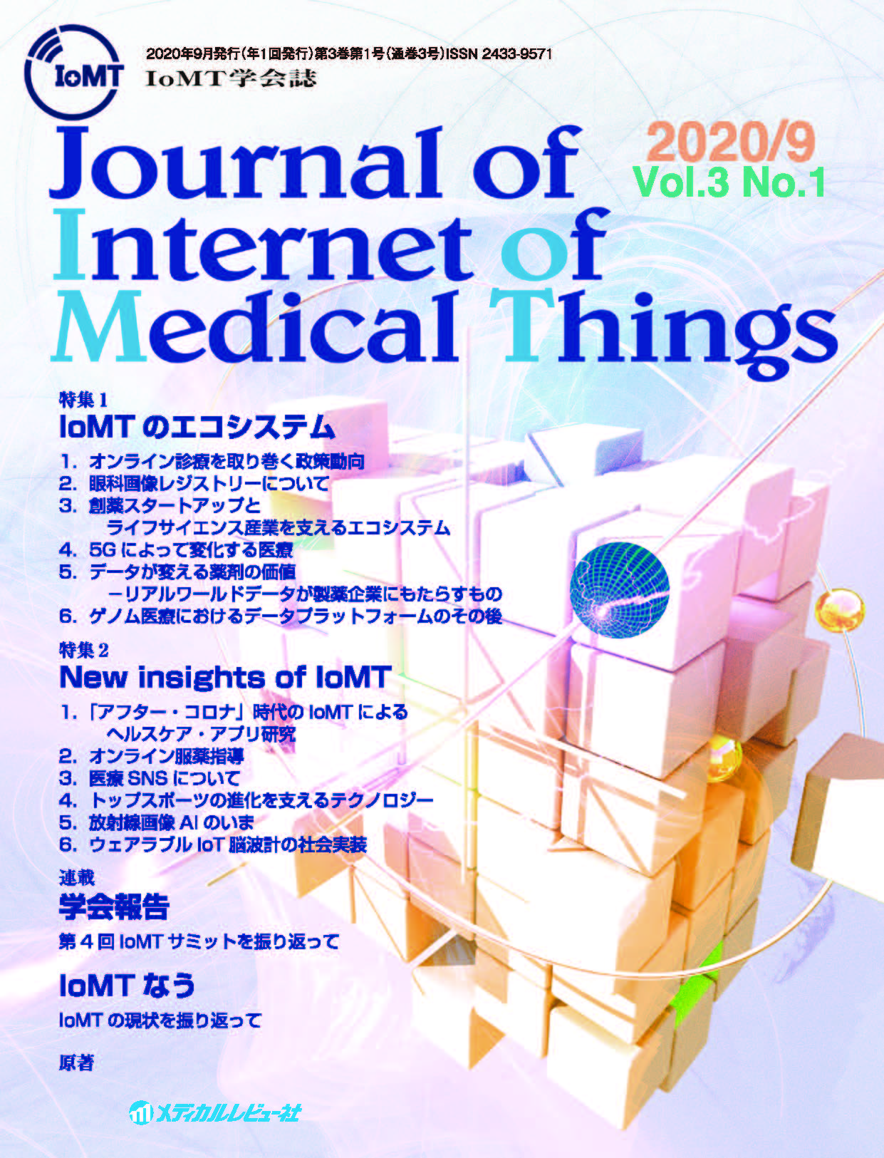 Journal of Internet of Medical Things 2020年9月号(Vol.3 No.1)